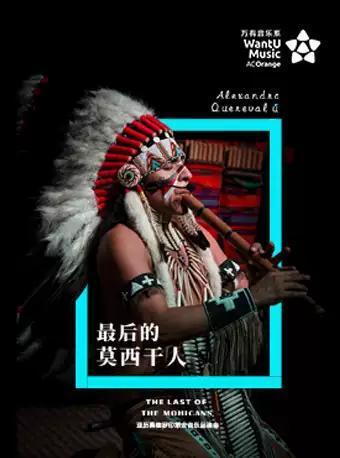最 后的莫西干人——亚历桑德罗印第安音乐
