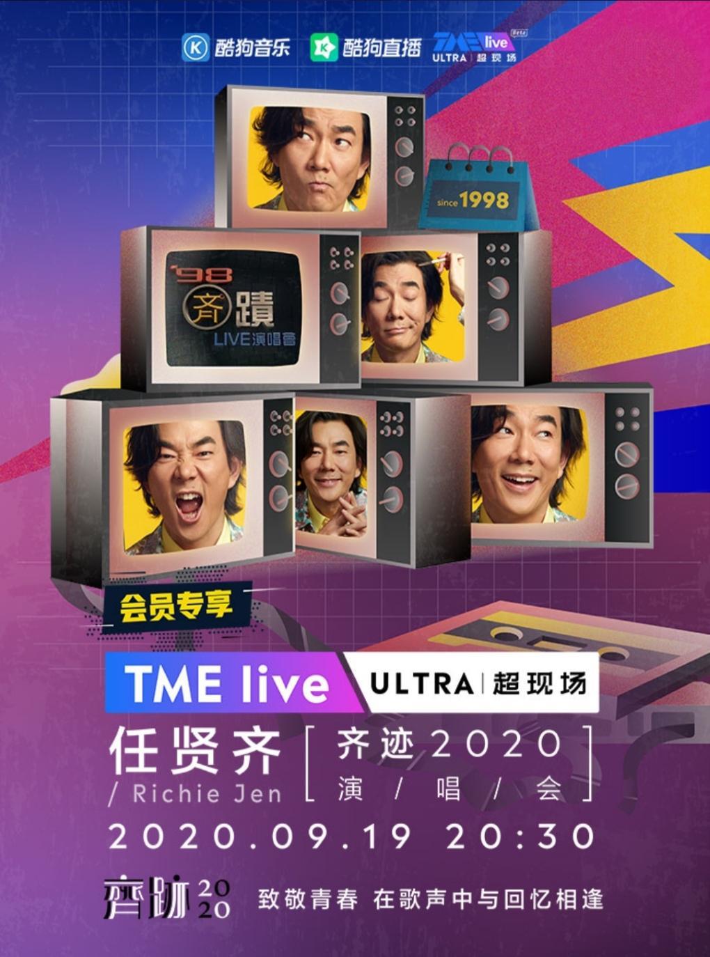 任贤齐齐迹演唱会TME LIVE超现场