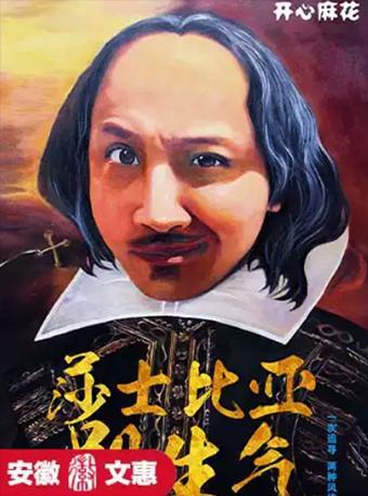 合肥   话剧《莎士比亚别生气》