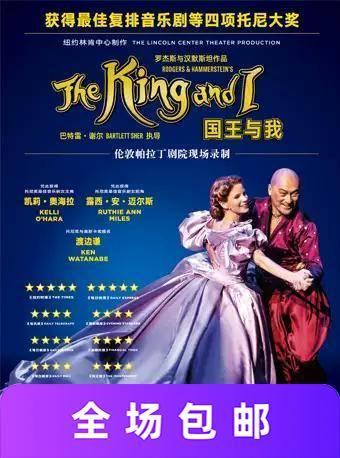 NT live现场放映《国王与我》