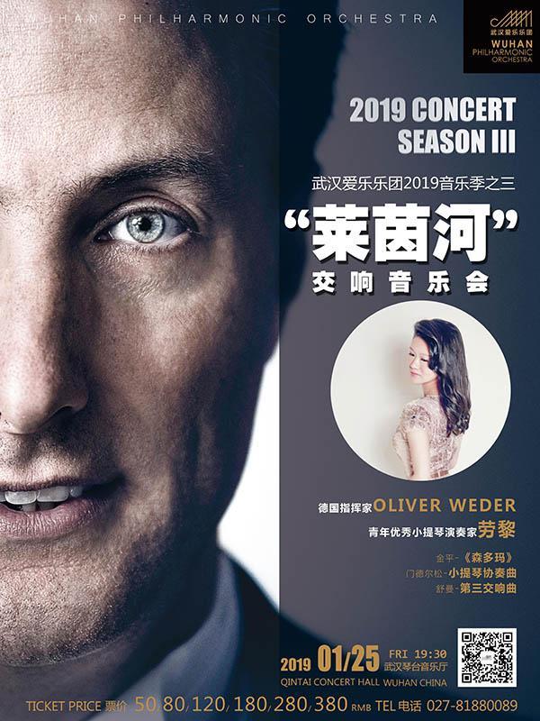 """武汉爱乐乐团2019年音乐季之三""""莱茵河"""