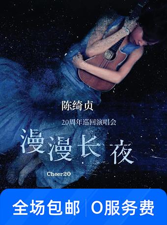 陈绮贞长沙演唱会