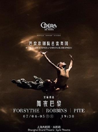 巴黎歌剧院芭蕾舞团《舞夜巴黎》