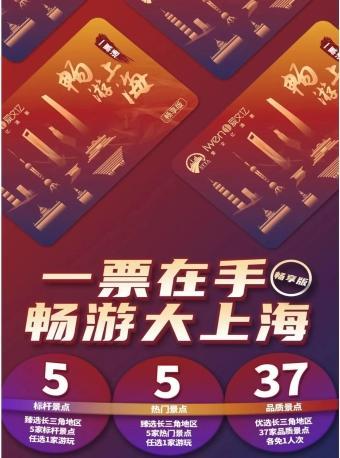 2022爱文亿《畅游上海一票通》畅享版