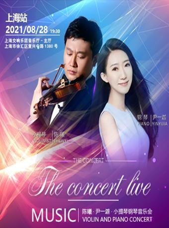 陈曦·尹一迦 小提琴钢琴音乐会