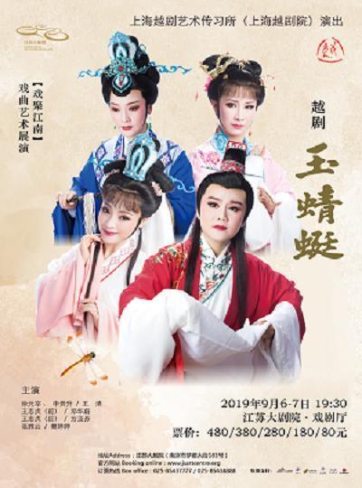 上海越剧院越剧 《玉蜻蜓》