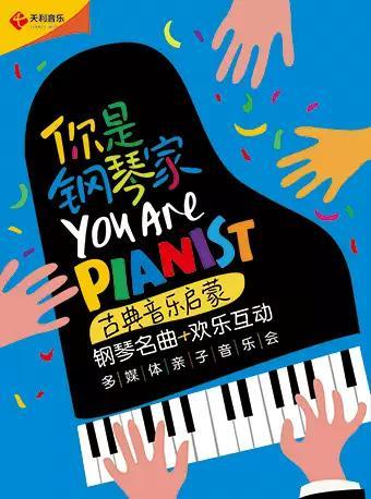 你是钢琴家-互动多媒体亲子音乐会