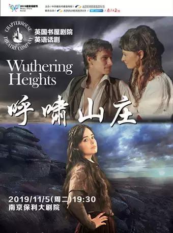 南京  英美女性经典系列《呼啸山庄》