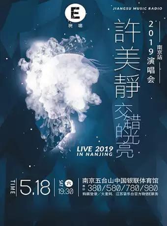 许美静南京演唱会
