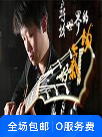 亚洲指弹天王陈彦宏吉他独奏音乐会