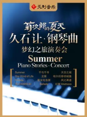 菊次郎的夏天——久石讓鋼琴曲夢幻之旅