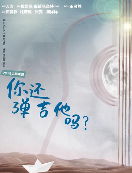 2019央华戏剧《你还弹吉他吗》