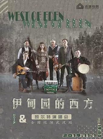 伊甸园的西方乐队&凯尔特 武汉演唱会