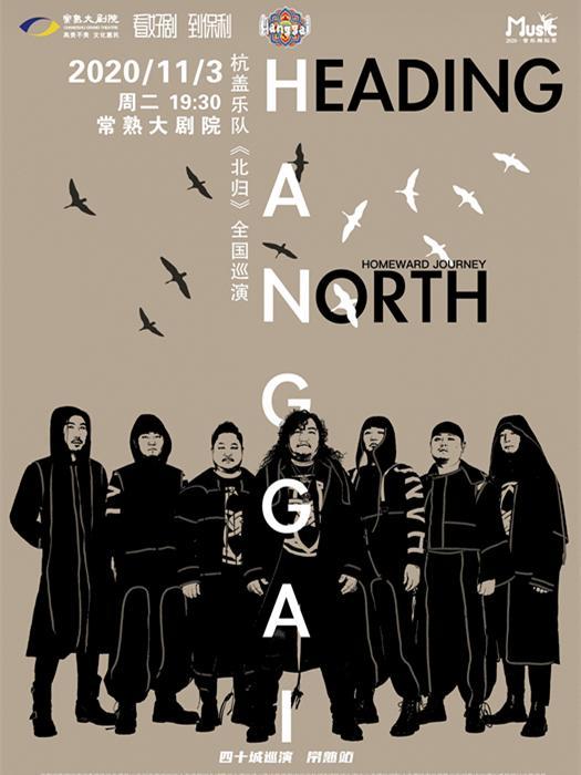 北归——杭盖乐队2020中国巡演