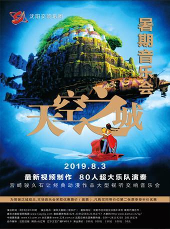 天空之城 宫崎骏久石让动漫视听音乐会
