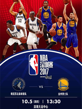 2017 NBA深圳赛