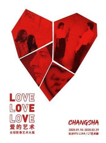 爱的艺术:亲密 全球影像艺术大展