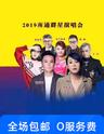 双沟珍宝坊2019南通群星演唱会