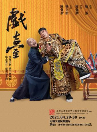 陈佩斯、杨立新主演 话剧《戏台》