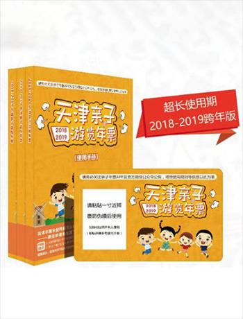2019天津亲子年票