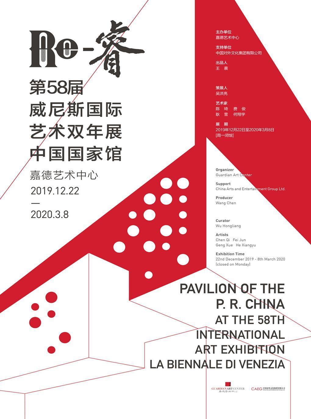 威尼斯国际艺术双年展中国国家馆巡展