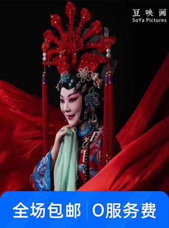 京剧《四郎探母》