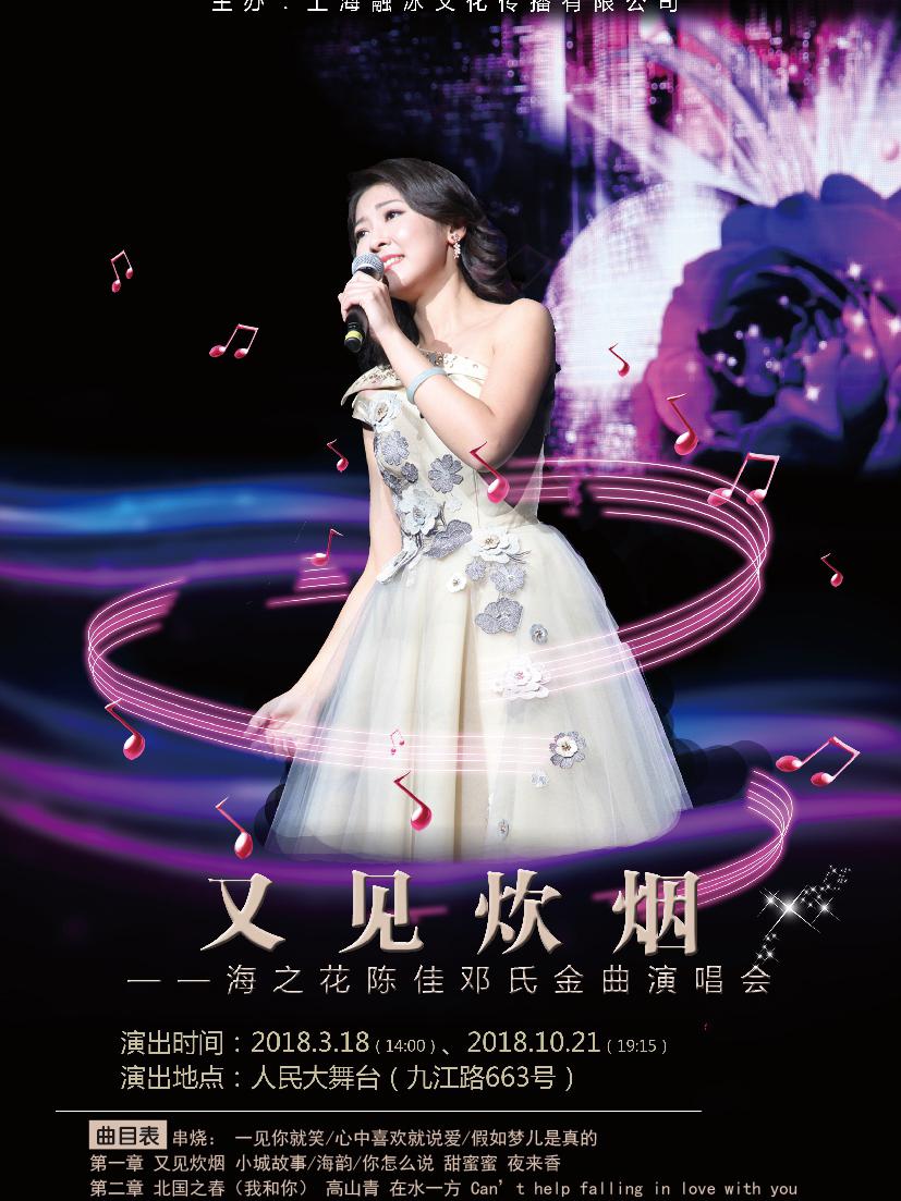 陈佳邓氏金曲演唱会