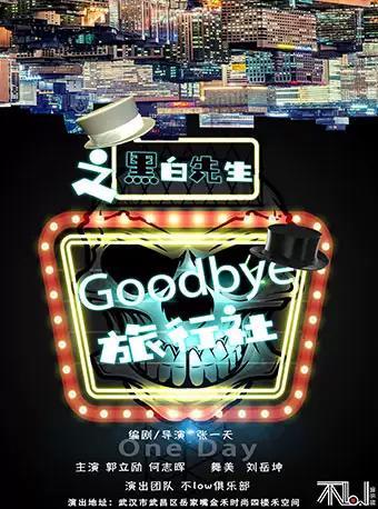 武汉 goodbye旅行社之黑白先生
