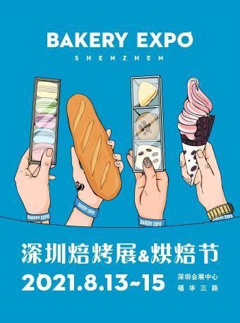 2021深圳焙烤展&烘焙节