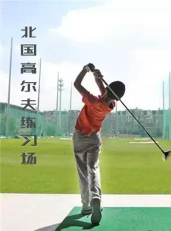 北国高尔夫练习套票