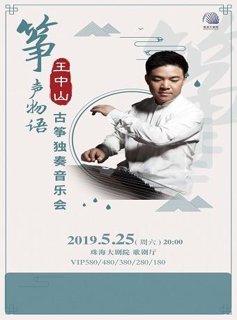 筝声物语——王中山古筝独奏音乐会