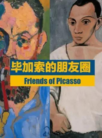 罗依尔脱口秀《毕加索的朋友圈》