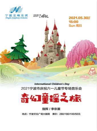 【寧波】2021寧波市慶祝六一兒童節專場音樂會一一《奇幻童謠之旅》合作演出
