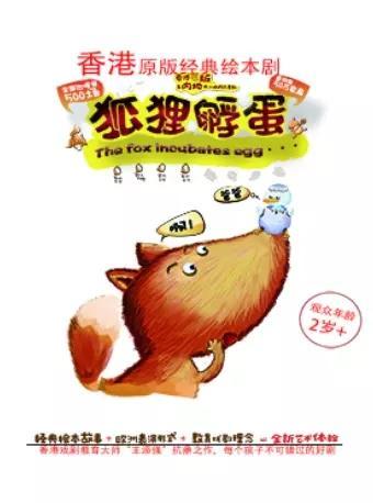 香港原版经典绘本剧【狐狸孵蛋】