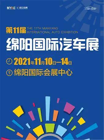 第11届绵阳国际汽车展
