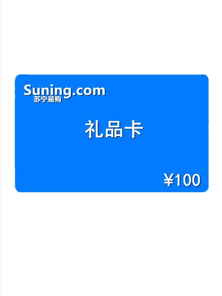 【闪电发货】苏宁易购电子礼品卡-卡密