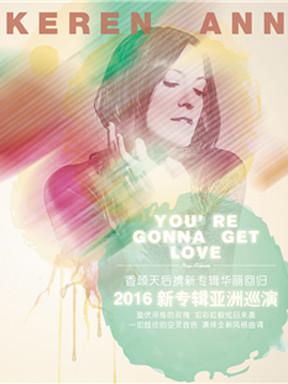 【万有音乐系】《You're Gonna Get Love》Keren Ann 2016新专辑亚洲巡演