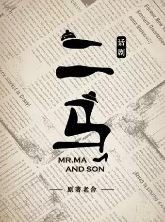 【北京】第四届老舍戏剧节《二马》