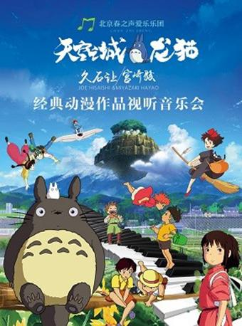 天空之城&龙猫-久石让·宫崎骏经典动漫