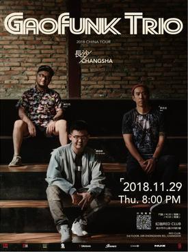 华语放克第一人——潘高峰2018巡演