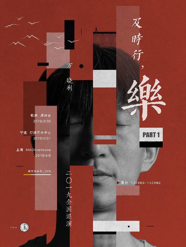 万晓利2019巡演宁波站