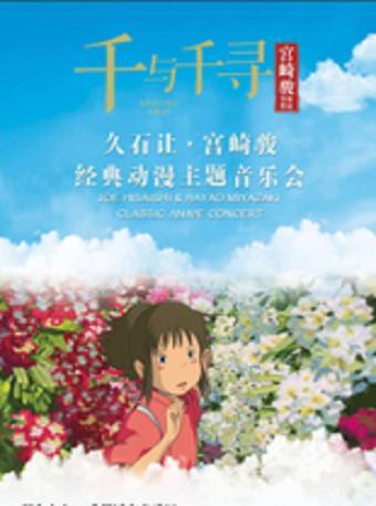 久石让 宫崎骏动漫原声主题音乐会