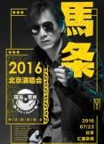 【预订】摇滚 黑客—马条演唱会—北京站
