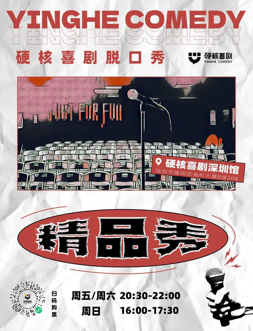 深圳站 脱口秀|硬核喜剧精品秀(车公庙)