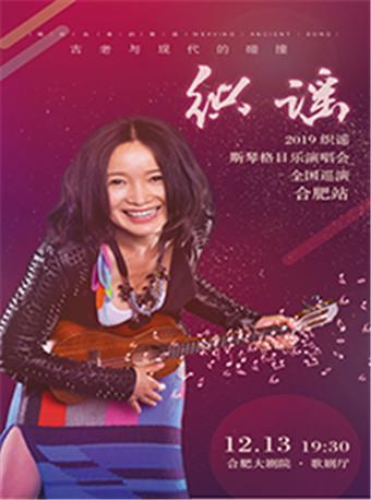 织谣——斯琴格日乐演唱会