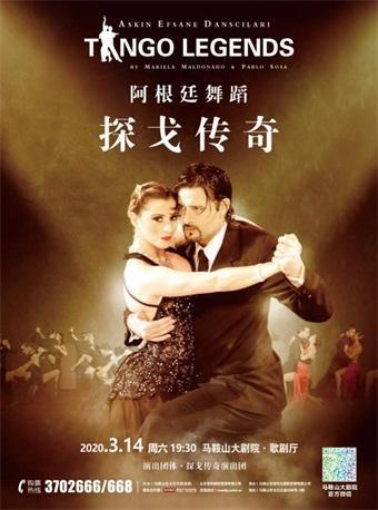 阿根廷舞蹈《探戈传奇》