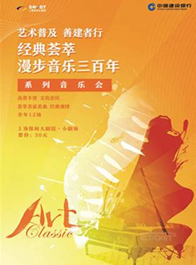 《经典荟萃--漫步音乐三百年》·古典吉他专场