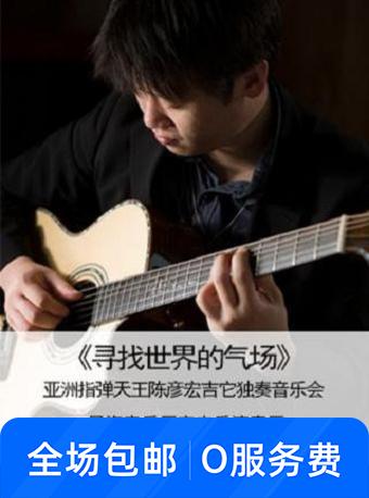 陈彦宏吉他独奏音乐会