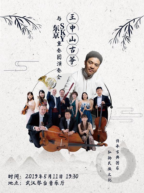 王中山古筝与东京SKY重奏团音乐会