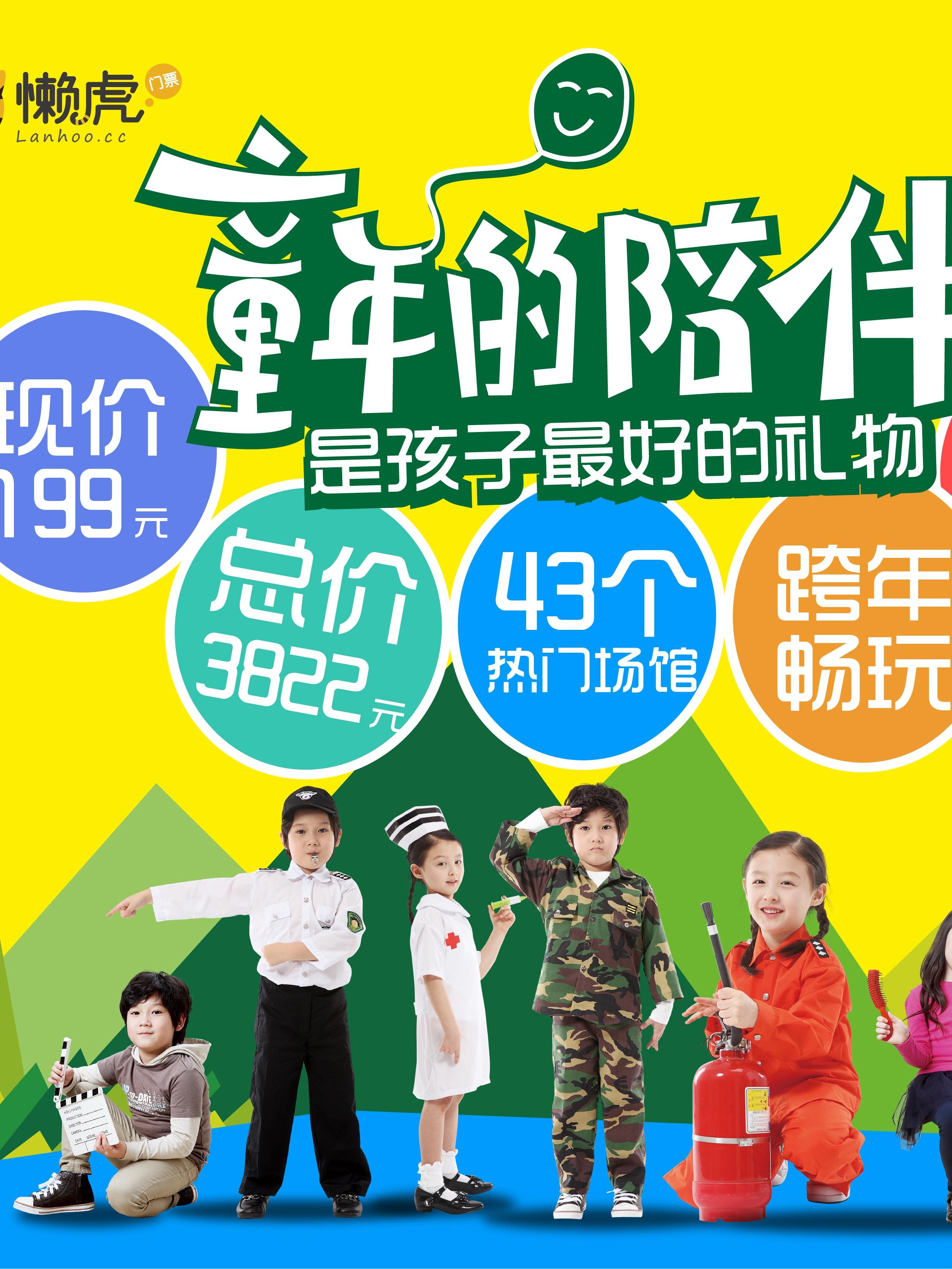 2018精彩上海亲子门票